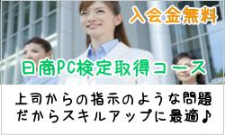 パソカレッジ仙台台原教室の日商PC検定資格取得コースは、入会金無料です